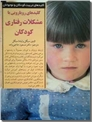 خرید کتاب کلیدهای رویارویی با مشکلات رفتاری کودکان از: www.ashja.com - کتابسرای اشجع