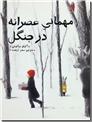 خرید کتاب مهمانی عصرانه در جنگل از: www.ashja.com - کتابسرای اشجع