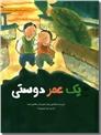 خرید کتاب یک عمر دوستی از: www.ashja.com - کتابسرای اشجع