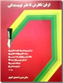 خرید کتاب از فن نگارش تا هنر نویسندگی از: www.ashja.com - کتابسرای اشجع