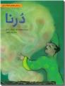 خرید کتاب درنا از: www.ashja.com - کتابسرای اشجع