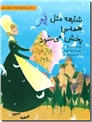 خرید کتاب شایعه مثل پر همه جا پخش می شود از: www.ashja.com - کتابسرای اشجع