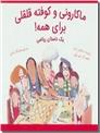 خرید کتاب ماکارونی و کوفته قلقلی برای همه از: www.ashja.com - کتابسرای اشجع