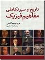 خرید کتاب تاریخ و سیر تکاملی مفاهیم فیزیک از: www.ashja.com - کتابسرای اشجع