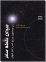 خرید کتاب میدان نقطه صفر از: www.ashja.com - کتابسرای اشجع