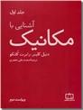 خرید کتاب آشنایی با مکانیک 1 از: www.ashja.com - کتابسرای اشجع