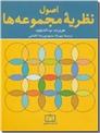 خرید کتاب اصول نظریه مجموعه ها از: www.ashja.com - کتابسرای اشجع