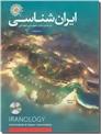 خرید کتاب ایران شناسی - همراه با CD از: www.ashja.com - کتابسرای اشجع
