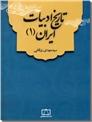 خرید کتاب تاریخ ادبیات ایران 1 از: www.ashja.com - کتابسرای اشجع