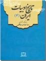 خرید کتاب تاریخ ادبیات ایران 4 از: www.ashja.com - کتابسرای اشجع
