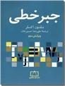 خرید کتاب جبر خطی از: www.ashja.com - کتابسرای اشجع