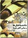 خرید کتاب داده ساختارها و مبانی الگوریتم ها از: www.ashja.com - کتابسرای اشجع