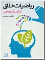 خرید کتاب ریاضیات خلاق - ترکیبیات و جبر از: www.ashja.com - کتابسرای اشجع
