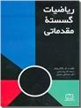 خرید کتاب ریاضیات گسسته مقدماتی از: www.ashja.com - کتابسرای اشجع