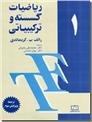 خرید کتاب ریاضیات گسسته و ترکیبیاتی 1 از: www.ashja.com - کتابسرای اشجع