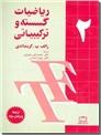 خرید کتاب ریاضیات گسسته و ترکیبیاتی 2 از: www.ashja.com - کتابسرای اشجع