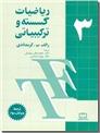 خرید کتاب ریاضیات گسسته و ترکیبیاتی 3 از: www.ashja.com - کتابسرای اشجع