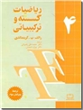 خرید کتاب ریاضیات گسسته و ترکیبیاتی 4 از: www.ashja.com - کتابسرای اشجع