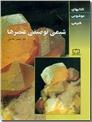 خرید کتاب شیمی توصیفی عنصرها از: www.ashja.com - کتابسرای اشجع