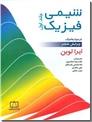خرید کتاب شیمی فیزیک 1 از: www.ashja.com - کتابسرای اشجع