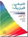 خرید کتاب شیمی فیزیک 2 از: www.ashja.com - کتابسرای اشجع