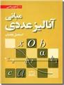 خرید کتاب مبانی آنالیز عددی از: www.ashja.com - کتابسرای اشجع