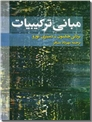 خرید کتاب مبانی ترکیبیات از: www.ashja.com - کتابسرای اشجع