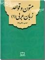 خرید کتاب متون و قواعد زبان عربی 1 از: www.ashja.com - کتابسرای اشجع