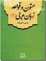 خرید کتاب متون و قواعد زبان عربی 2 از: www.ashja.com - کتابسرای اشجع