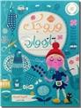 خرید کتاب وروجک تازه وارد از: www.ashja.com - کتابسرای اشجع