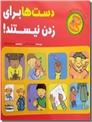 خرید کتاب دست ها برای زدن نیستند از: www.ashja.com - کتابسرای اشجع