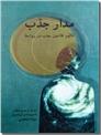 خرید کتاب مدار جذب از: www.ashja.com - کتابسرای اشجع