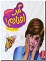 خرید کتاب گیر افتادم از: www.ashja.com - کتابسرای اشجع