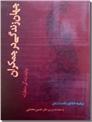 خرید کتاب جهان زندگی در جمکران از: www.ashja.com - کتابسرای اشجع