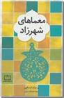 خرید کتاب معماهای شهرزاد از: www.ashja.com - کتابسرای اشجع