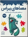 خرید کتاب معماهای ببراس - گام سوم از: www.ashja.com - کتابسرای اشجع