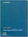 خرید کتاب مکتب های ادبی جهان از: www.ashja.com - کتابسرای اشجع