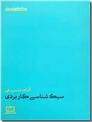 خرید کتاب سبک شناسی کاربردی از: www.ashja.com - کتابسرای اشجع