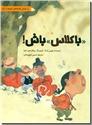 خرید کتاب باکلاس باش از: www.ashja.com - کتابسرای اشجع