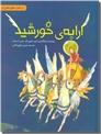 خرید کتاب ارابه خورشید از: www.ashja.com - کتابسرای اشجع