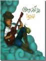 خرید کتاب چرا آواز می خوانی زنجره از: www.ashja.com - کتابسرای اشجع