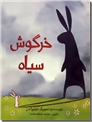 خرید کتاب خرگوش سیاه از: www.ashja.com - کتابسرای اشجع