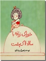 خرید کتاب خوراک زرافه با سالاد لاک پشت از: www.ashja.com - کتابسرای اشجع