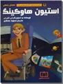 خرید کتاب داستان زندگی استیون هاوکینگ از: www.ashja.com - کتابسرای اشجع