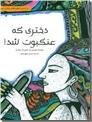 خرید کتاب دختری که عنکبوت شد از: www.ashja.com - کتابسرای اشجع