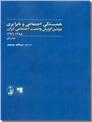 خرید کتاب همبستگی و آسیب های اجتماعی و نابرابری - 2 جلدی از: www.ashja.com - کتابسرای اشجع