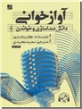 خرید کتاب آواز خوانی - همراه با CD از: www.ashja.com - کتابسرای اشجع