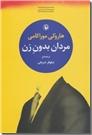 خرید کتاب مردان بدون زن از: www.ashja.com - کتابسرای اشجع