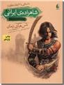 خرید کتاب شاهزاده ایرانی - 2 جلدی از: www.ashja.com - کتابسرای اشجع