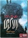 خرید کتاب نغمه ای برای الاگری از: www.ashja.com - کتابسرای اشجع